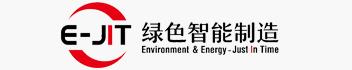E-JIT绿色智能制造